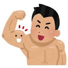 【画像】ワイの筋肉ってどんな印象?正直に書いてくれや