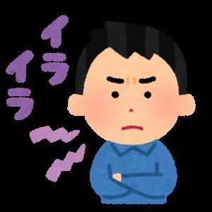【急募】ムカつくことがあった日のストレス解消方法www