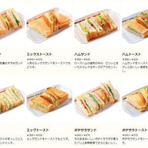 コメダのサンドイッチ綺麗に食べるの不可避説wwwwwww