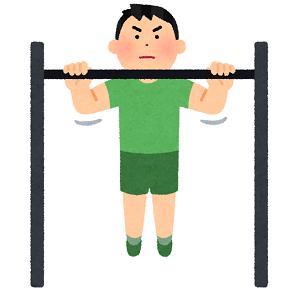ワイ「懸垂が一回もできないんやが」識者「広背筋を鍛えたらできるようになるよ」