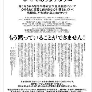 昭和食品工業株式会社 様の決意広告❗️