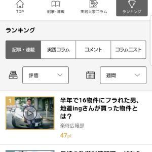 記事1位獲得しました!(*´∀`*)ノ楽待広報部に感謝しますhttps://www.ra