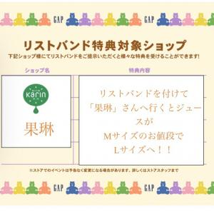#GAP#ダイナシティ明日からダイナシティ小田原GAPにてお子様へリストバンドのプレゼント。