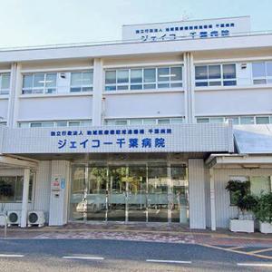 JCHO(ジェイコー)千葉病院