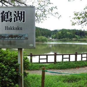八鶴湖(はっかくこ)を一周