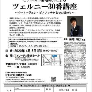 お勧めのピアノ講座/菊地裕介先生