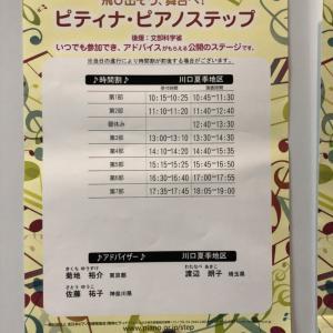 """""""ピティナピアノステップ川口夏季地区を終えて②""""ブログ掲載"""
