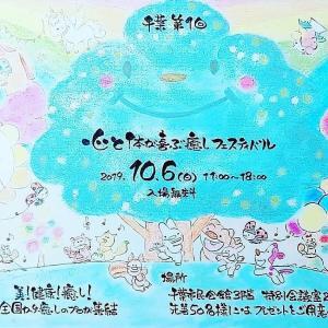 千葉癒しフェス出展10/6