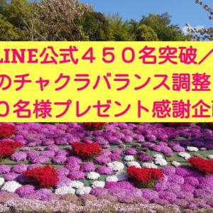 ❪LINE公式450名様感謝企画❫光チャクラバランス調整20名様無料プレゼント♪