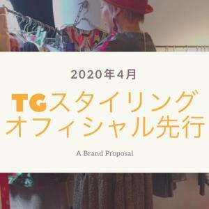 【募集】4月TGスタイリングオフィシャル先行受付開始