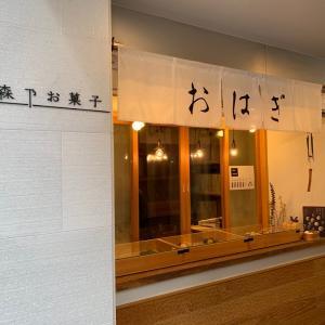 ★夕方オープンの和菓子屋さん森乃おはぎへ★
