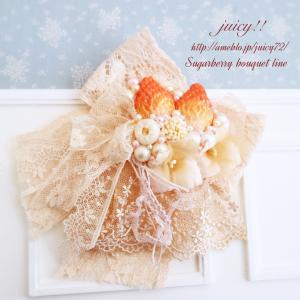 【sugarberry bouquet lineコサージュ♪】オーナー様募集中♪
