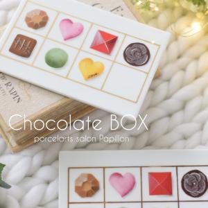 どのチョコ食べる?♡シュールデコールでチョコレートBOX描きました♪