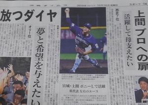 【2019プロ野球ドラフト会議】