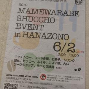 6月2日 豆わらべ出張イベントIN花園