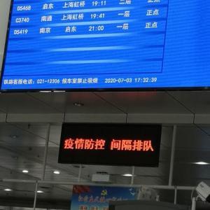 ♪南通から高鉄に乗って上海に着いた~