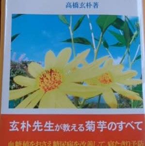 菊芋の知識~本と著者のご紹介  菊芋生産・販売 高城商店