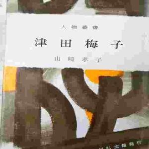 津田梅子(津田塾大学創設者)~真の教育とは! あおぞら文庫通信 (2-2)