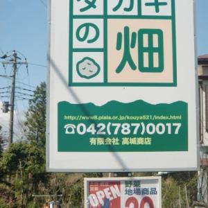 採りたて野菜の直売・・・タカギの畑直売所~国道413号 通称道志道