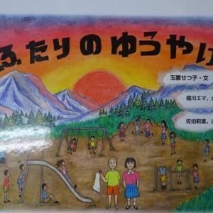"""童話""""二人のゆうやけ""""~あおぞら文庫に素敵な新刊入庫~"""