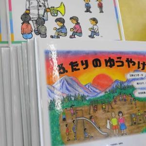 童話<ホルン先生と子供達他> ~ 新刊の寄贈   北丹沢の麓 あおぞら文庫