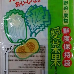 <生菊芋>や野菜・果物をフレシュッに保持 ・・お助けマン登場