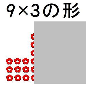 小2算数 9×3の形