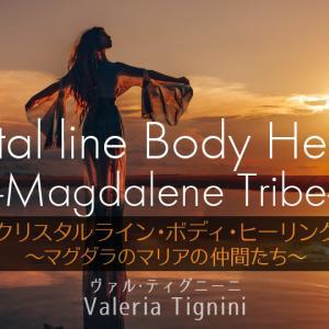 クリスタルライン・ボディ・ヒーリング~マグダラのマリアの仲間たちへ~