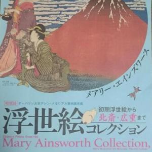 メアリー・エインズワース浮世絵コレクション 観て来ました