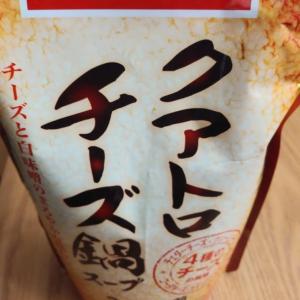 クアトロチーズ鍋にハマる♪&今年の番付~真夜中のミサ