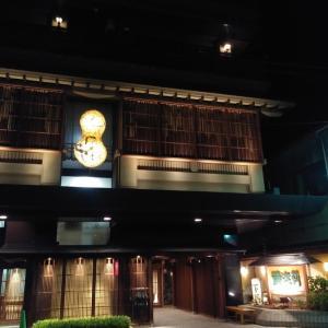 石川県民割 de 山代温泉『葉渡莉』♪リトリート~第1年スイスより泉のほとりで