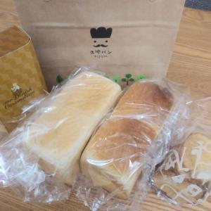 食パン専門店「三池パン」♪東金沢駅近くにOPENした久地パンのお店~秋のささやき