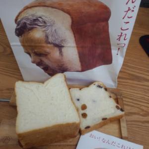 「おい!なんだこれは!」変な名前の食パンやさん~交響曲第94番《驚愕》