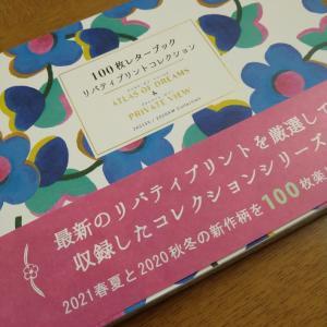 100枚レターブック♪リバティプリント・フラワーコレクション~紫陽花や昨日の誠今日の嘘
