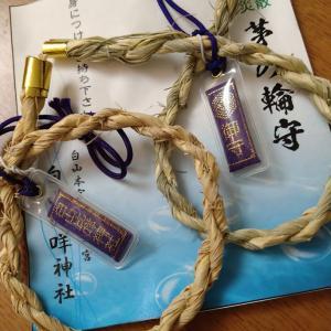 白山比咩神社の茅の輪お守り&今日は「うどんの日」~水無月のなごしの祓する人はちとせの命のぶという
