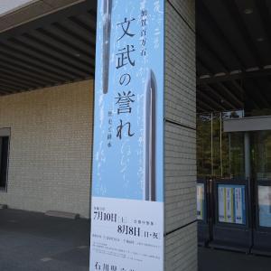 「文武の誉れ」石川県立美術館♪「無銘正宗」の美しさ~手に結ぶ水に宿れる月影の