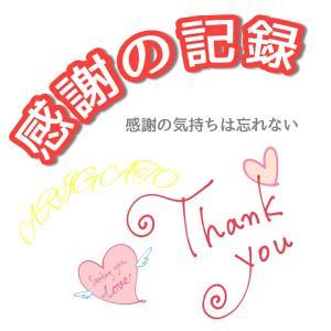 ☆感謝の記録☆