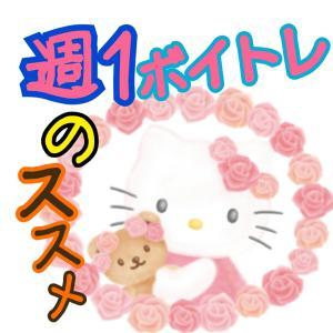 ☆週1ボイトレのススメ☆