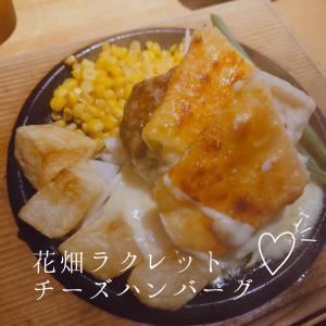 花畑ラクレットチーズハンバーグ♡