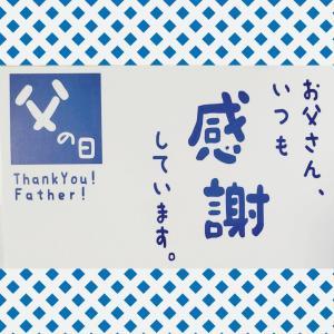 父の日♡*.+゚