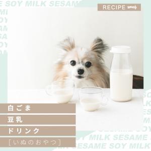 ごまと豆乳をシェイクするだけで作れる犬のドリンクレシピ(手作り犬おやつレシピ)