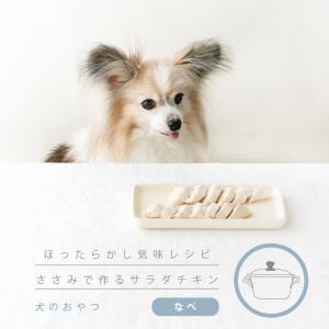 犬には犬のサラダチキンを作ってあげよう!(手作り犬おやつレシピ)