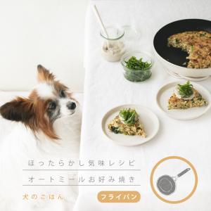 オートミールで作る!犬のお好み焼き(手作り犬ごはん)