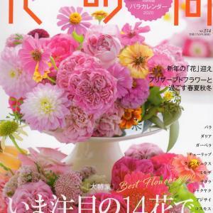 花時間 誌(KADOKAWA)に取材掲載いただきました!