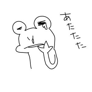 今日のかえる日記 ~目