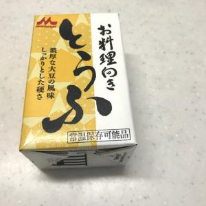 備蓄:森永の木綿豆腐