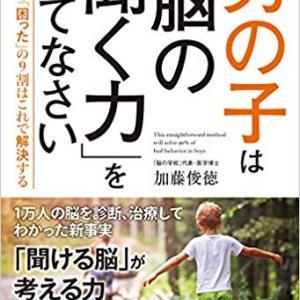 男の子の子育て、困っていたらこの本を読んでみると良いかも!