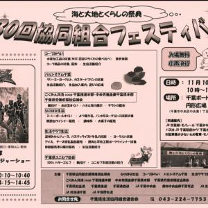 ~11/10(日)千葉狆オフ会のお知らせ~
