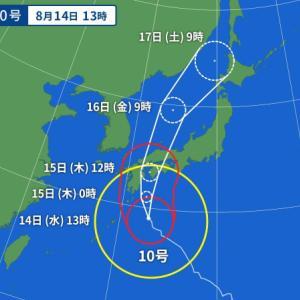 台風10号...まだ離れてますが