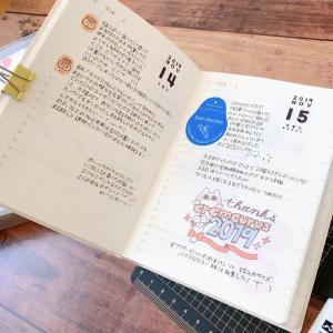 来年の手帳(フライング)